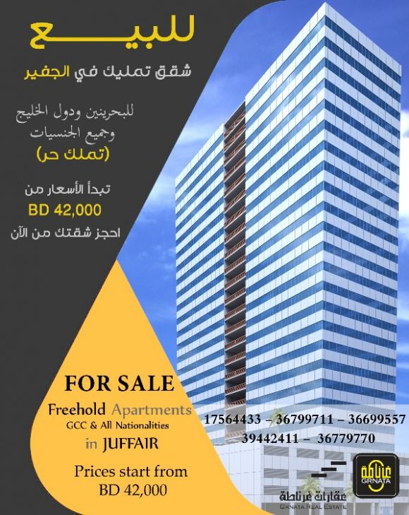 Freehold apartments in Kingdom of Bahrain, juffair area, attractive prices