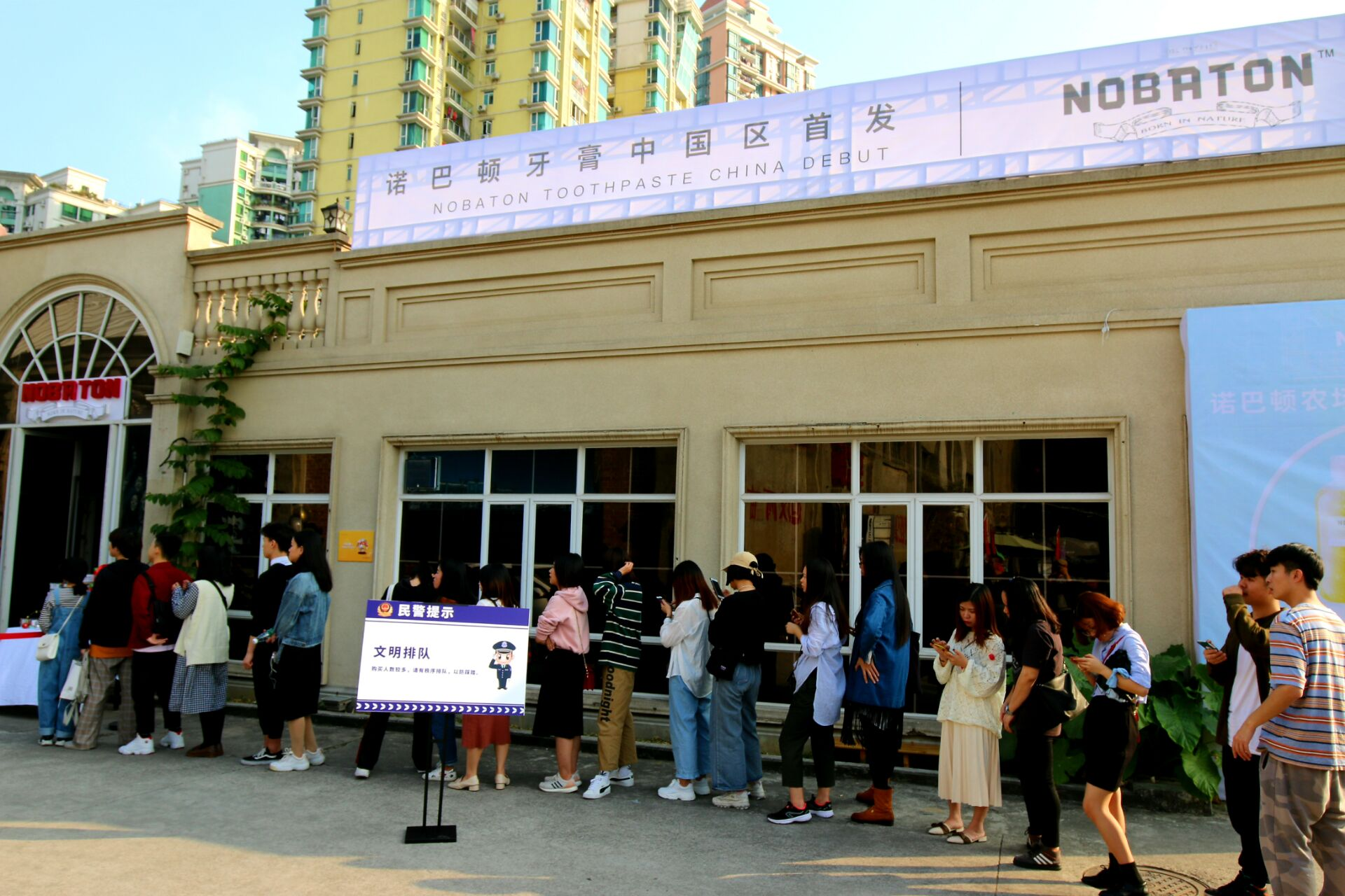 Nobaton Toothpaste: China's Youth Camp Out and Line Up to Buy China's Newest Luxury Oral Care Product